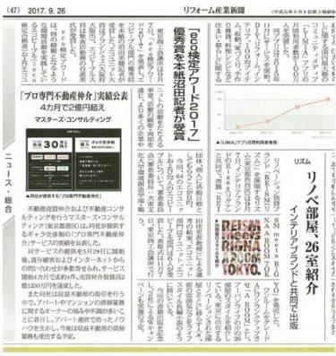 リフォーム産業新聞に掲載していただきました!
