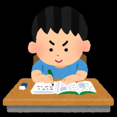 「読む人 聞く人」・「書く人 話す人」~勉強編~