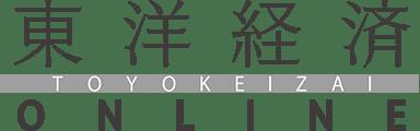 東洋経済 ONLINE